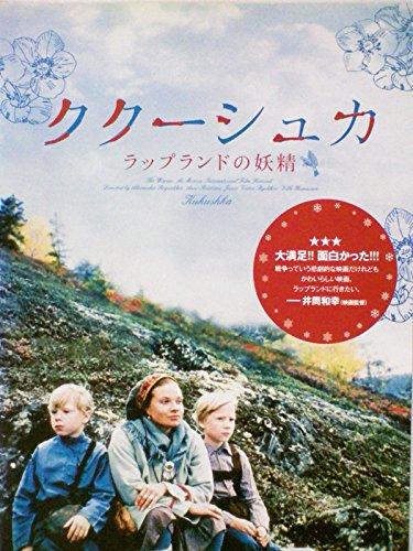 ククーシュカ ラップランドの妖精 [DVD]?