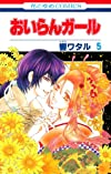 おいらんガール 5 (花とゆめCOMICS)