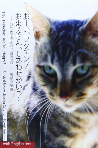 おーい、フクチン!おまえさん、しあわせかい?―54匹の置き去りになった猫の物語