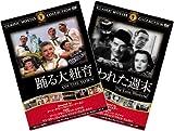 名作洋画DVDパック 踊る大紐育/失われた週末 【DVD】FRTW-046