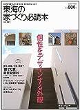 東海の家づくり必読本 2008春夏号 (2008) (リクルートムック) (リクルートムック) (リクルートムック)