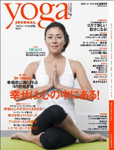 ヨガジャーナル日本版 Vol.8