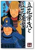 立花宗茂と立花道雪 (人物文庫 た 5-1) (人物文庫 た 5-1)