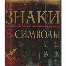 Znaki i simvoly: 9785271245046: Amazon.com: Books