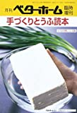 手づくりとうふ読本 (月刊ベターホーム臨時増刊)