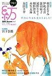 紡 Vol.7 (実用百科)