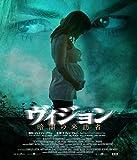 ヴィジョン/暗闇の来訪者[Blu-ray/ブルーレイ]