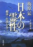 日本の霊性―越後・佐渡を歩く (新潮文庫)