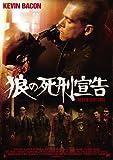 狼の死刑宣告 [DVD]