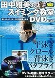 田中雅美のスイミング教室DVD BOX