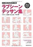 マンガ家と作るBLポーズ集 ラブシーンデッサン集 (CDデータ付)