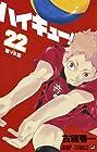 ハイキュー!! 第22巻 2016年07月04日発売