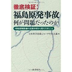 徹底検証!福島原発事故 何が問題だったのか: 4事故調報告書の比較分析から見えてきたこと