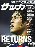 サッカーマガジン 2011年 11/22号 [雑誌]