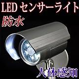 防水 人体感知 LEDセンサーライト 昼白色 電池式 防犯 F-SSL