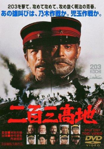 二百三高地 [DVD]