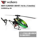ラジコン ヘリコプター WALKERA ワルケラ NEW V120D02S+DEVO7セット 6軸ジャイロ (mode1) 【技適・電波法認証済/日本語説明書付】 (V120D02S-DEVO7-00)