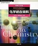 サイエンスビュー 化学総合資料—化学1・2/理科総合A対応