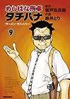 めしばな刑事タチバナ 第9巻 2013年04月02日発売