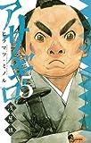 アサギロ~浅葱狼~(5) (ゲッサン少年サンデーコミックス)