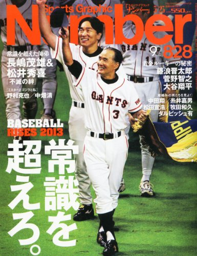Sports Graphic Number (スポーツ・グラフィック ナンバー) 2013年 5/23号 [雑誌]