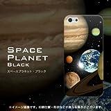 SoftBank iPhone5 アイフォン ハードケース・カバー ケースマーケット オリジナル 【スペースプラネット Bk】