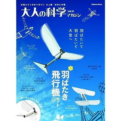 大人の科学マガジンVol.31(羽ばたき飛行機セット) (学研ムック大人の科学マガジンシリーズ)