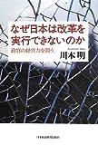 なぜ日本は改革を実行できないのか―政官の経営力を問う