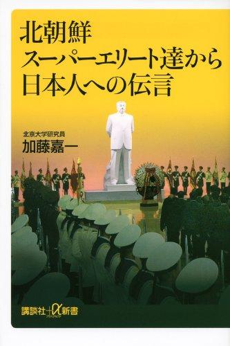 北朝鮮スーパーエリート達から日本人への伝言 (講談社プラスアルファ新書)