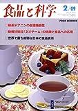 食品と科学 2009年 02月号 [雑誌]