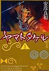 ヤマトタケル (1) (カドカワコミックス・エース)