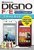 ゼロからはじめる DIGNO F / E スマートガイド [SoftBank / Y!mobile対応版]