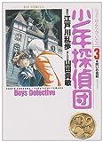 少年探偵団 (3) (ビッグコミックス)