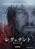 レヴェナント:蘇えりし者【DVD化お知らせメール】 [Blu-ray] -