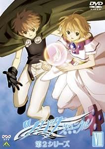ツバサ・クロニクル 第2シリーズ VII [DVD]