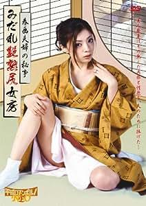Amazon.com: みだれ艶熟尻女房 / 春画夫婦の秘事 [DVD