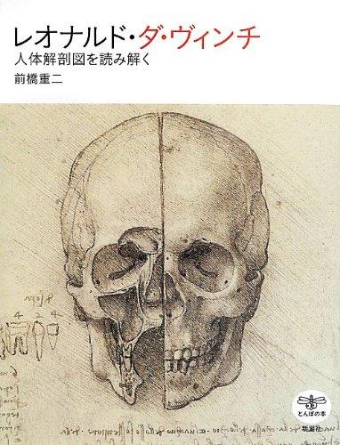 レオナルド・ダ・ヴィンチ―人体解剖図を読み解く