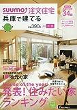 SUUMO注文住宅 兵庫で建てる 2016年冬春号