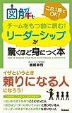 高城幸司:図解チームをもつ前に読む!リーダーシップが驚くほど身につく本