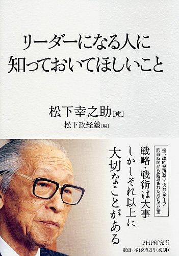 """戦後日本を支えた3人の起業家たちから学ぶ、いま""""最も求められる賢さ""""「ストリートスマート」とは? 4番目の画像"""