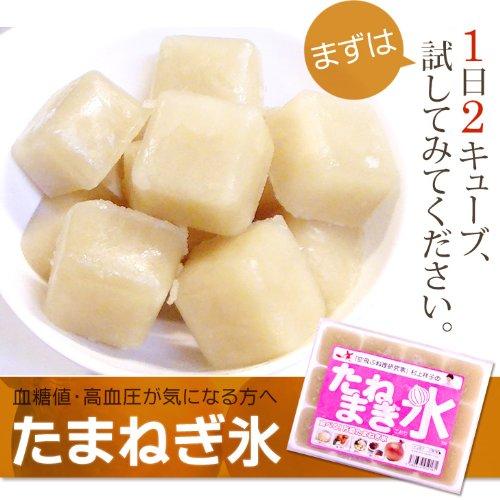 たまねぎ氷8袋×12キューブ 正規品(空飛ぶ料理研究家、村上祥子考案・監修)