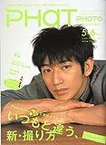 PHaT PHOTO (ファットフォト) 2009年 06月号 [雑誌]