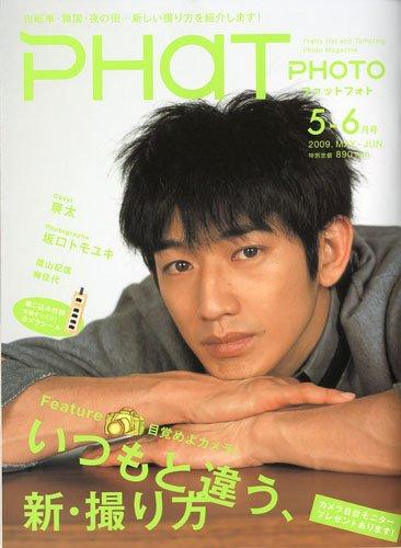 瑛太 PHaT PHOTO 2009年 06月号