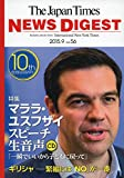 The Japan Times NEWS DIGEST 2015.9 Vol.56 (CD1枚つき)