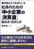 銀行員はココを見ている 社長のための「中小企業の決算書」読み方・活かし方