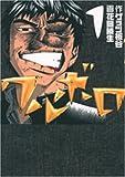 ワルボロ 1 (1) (ヤングジャンプコミックス)