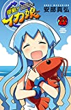 侵略!イカ娘 22 (少年チャンピオン・コミックス)