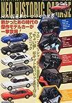 MODEL Art (モデル アート) 増刊 ネオヒストリックガレージ 2011年 06月号 [雑誌]