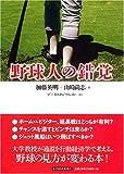 野球人の錯覚