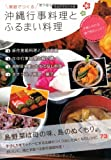四ツ木にあるおしゃれな創作沖縄料理屋『ヨツギボシ★』